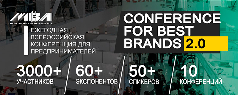 CONFERENCE FOR BEST BRANDS 2.0 афиша