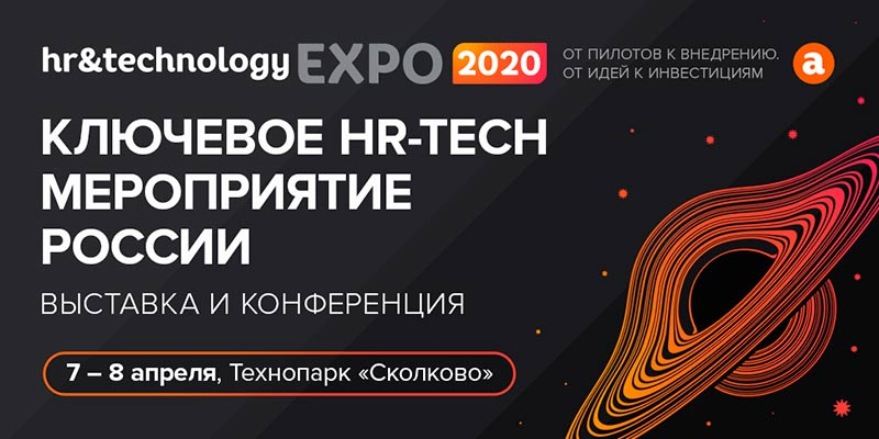 hr&technology EXPO 2020 афиша