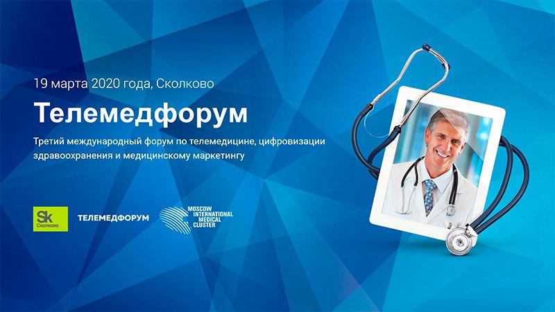 Медицинский Форум «Телемедфорум» афиша