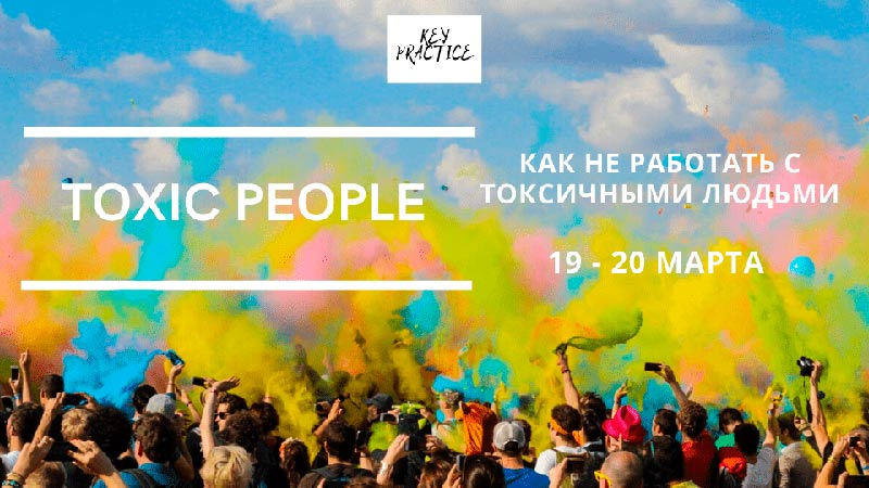 Конференция «Toxic People» афиша