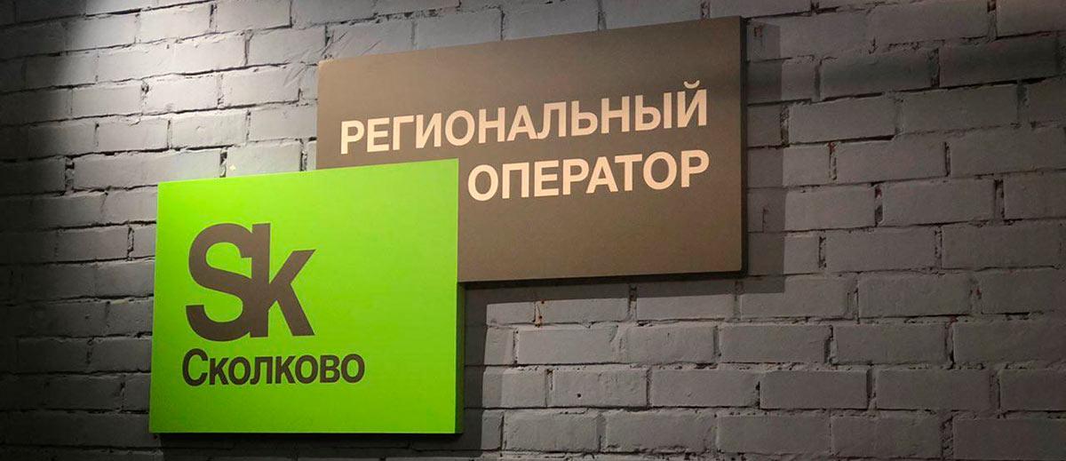 Акселератор Сколково – создание стартапа с нуля