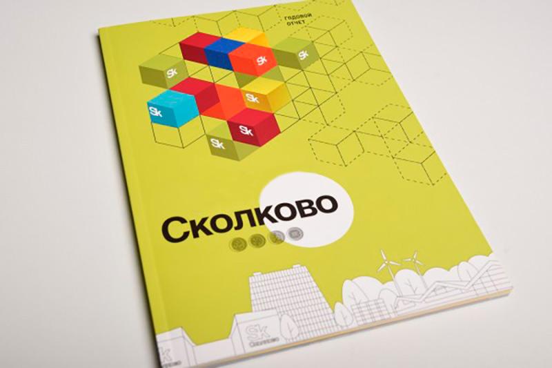 Годовой отчет в Сколково