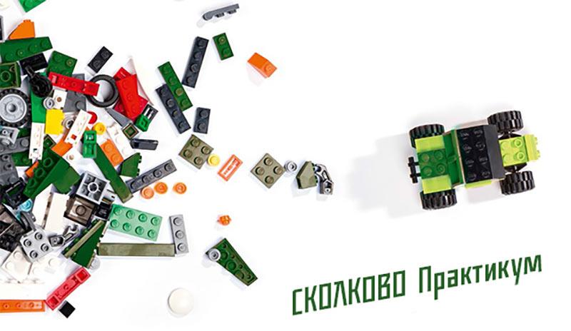 Мероприятия Сколково в 2021 году