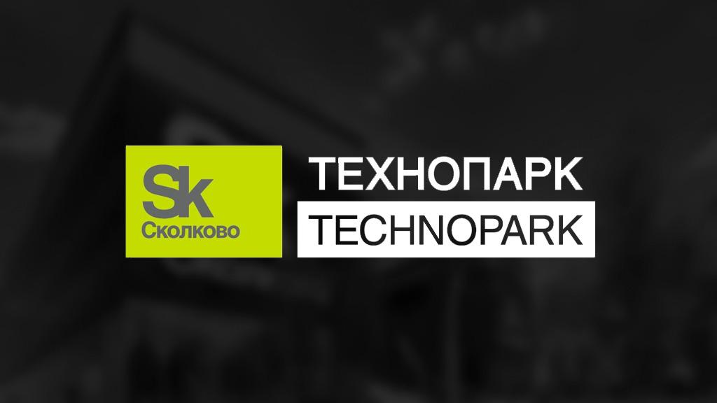 Что такое Технопарк «Сколково»?