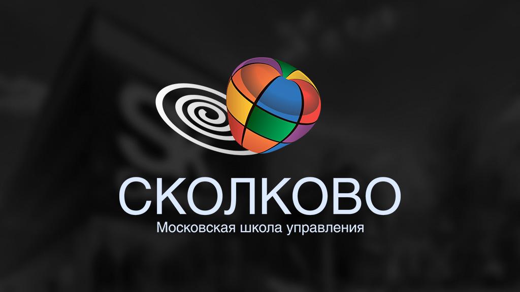 Энергетический центр Московской школы управления Сколково