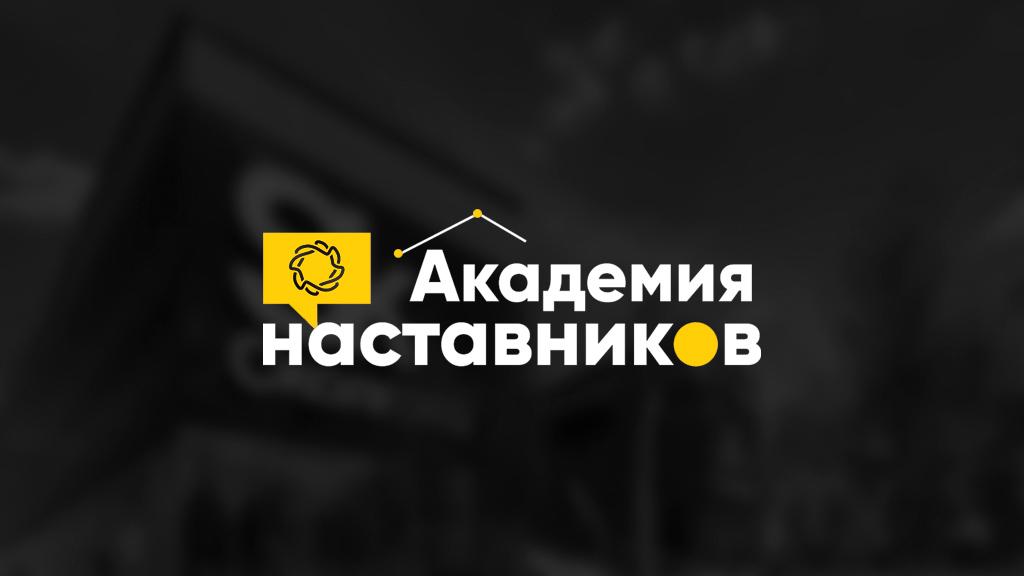 Что такое Академия наставников Фонда «Сколково»?