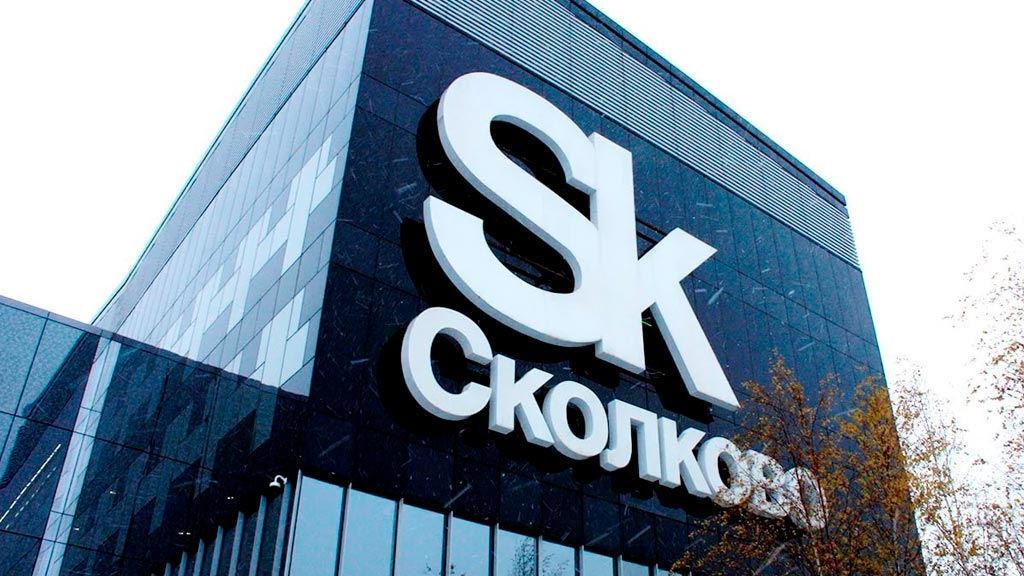 условия для получения налоговых льгот в Сколково