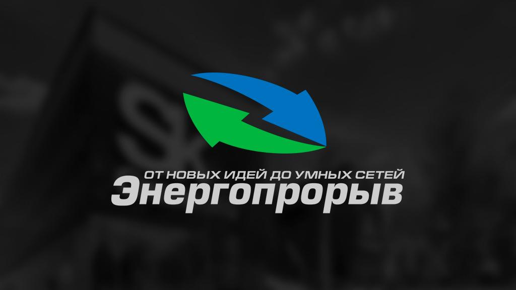 Проекты стартапов-победителей «Энергопрорыва-2019» принесли выручку в один миллиард рублей