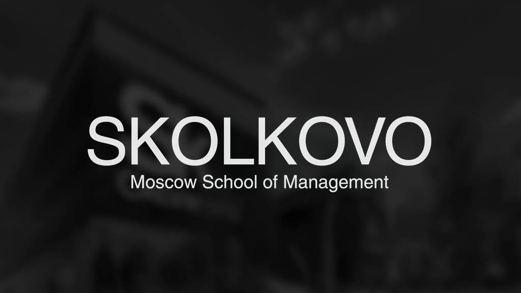 Московская бизнес-школа Сколково для предпринимателей