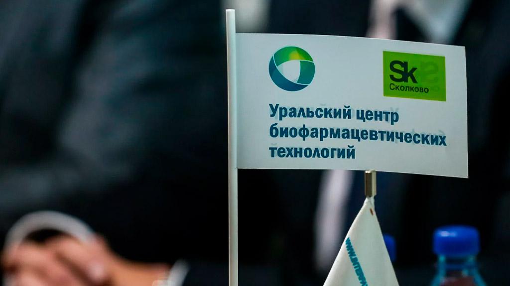 ООО «Уральский центр биофармацевтических технологий», УЦБТ