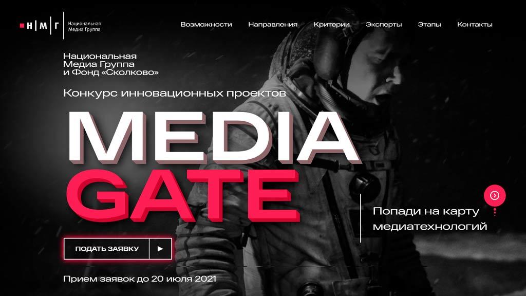 конкурс media gate от Сколково