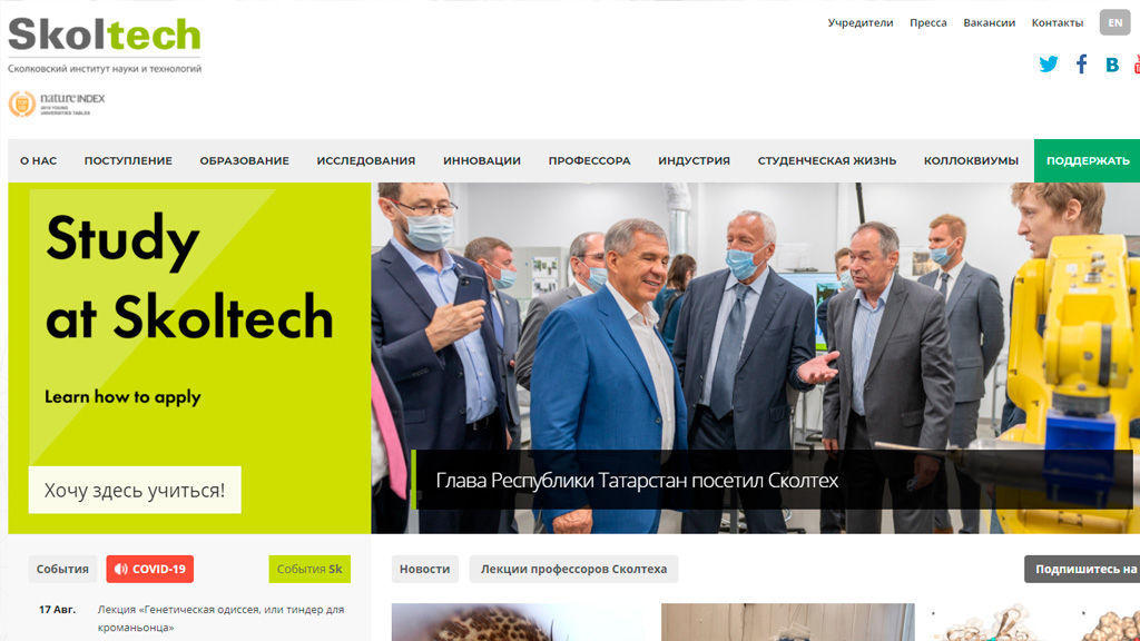 Подача заявления на онлайн-портале Сколтех
