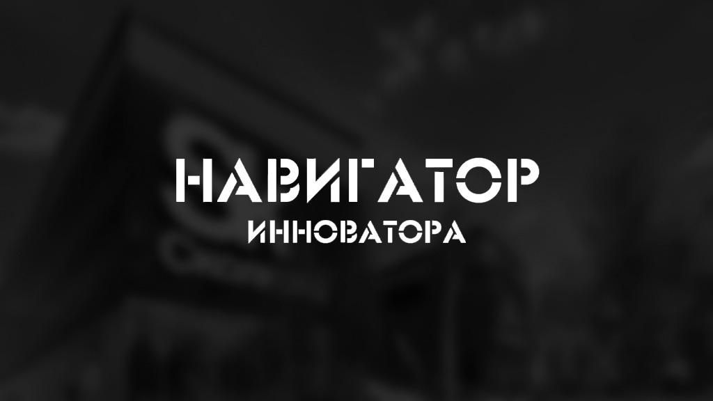 Программу «Навигатор инноватора» планируют провести в Красноярске